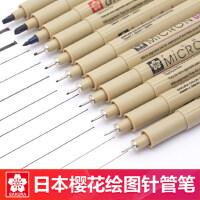 日本樱花针管笔勾线笔漫画设计草图笔描边描线手绘简笔画绘图绘画学生黑色画笔描图勾线笔套装樱花笔SAKURA