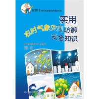 实用农村气象灾害防御安全知识刘莉红9787516729625中国劳动社会保障出版社