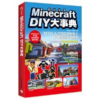【正版新书直发】Minecraft DIY大事典:MTW&红石口袋制作之RP服务器完全解密尖端出版1-2编辑部,美读文