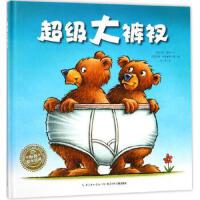 【全新直发】超级大裤衩(精)/绘本花园 (美)劳拉?格尔