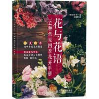 【全新直发】花与花语 人民邮电出版社