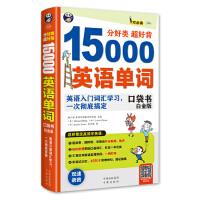 分好类 超好背 15000英语单词口袋书 白金版 耿小辉 9787500144519 中国出版集团 中译出版社