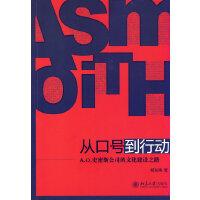 从口号到行动――A.O.史密斯公司的文化建设之路