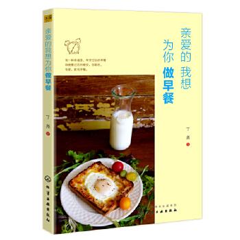 亲爱的我想为你做早餐(pdf+txt+epub+azw3+mobi电子书在线阅读下载)
