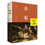 乔家大院 第二部(2017年中国好书)