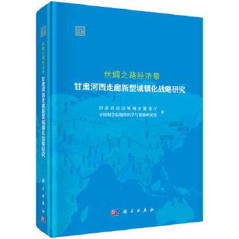 丝绸之路经济带甘肃河西走廊新型城镇化战略研究