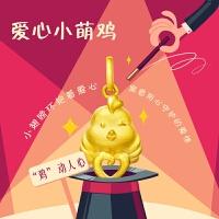 周大福 珠宝心型生肖鸡足金黄金吊坠(工费:48计价)F200630