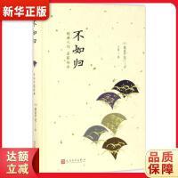 日本中篇经典:不如归(精装) 德富芦花 人民文学出版社 9787020123278 新华正版 全国85%城市次日达