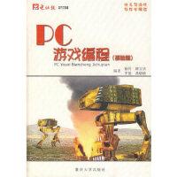 【新书店正版】PC游戏编程(基础篇)(附光盘)徐丹重庆大学出版社9787562427766