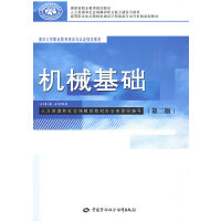 机械基础(第二版)―清华大学职业教育培训与认证指定教材