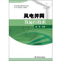风电并网及运行技术