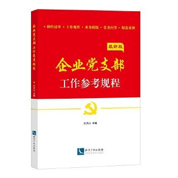 企业党支部工作参考规程(pdf+txt+epub+azw3+mobi电子书在线阅读下载)