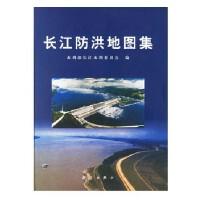 长江防洪地图集 (精装)