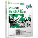 正版 2020数据结构高分笔记 考研 考研专业书 考试 学历考试 考研专业课 结构高分笔记 机械工业