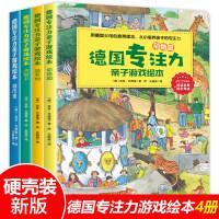 德国专注力亲子益智游戏儿童绘本全4册 逻辑思维训练书籍3-6-9-12周岁找不同迷宫书 幼儿早教读物 培养注意力隐藏的