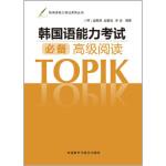 韩国语能力考试高级阅读 金载英,赵春会,李浩 9787513506151 外语教学与研究出版社