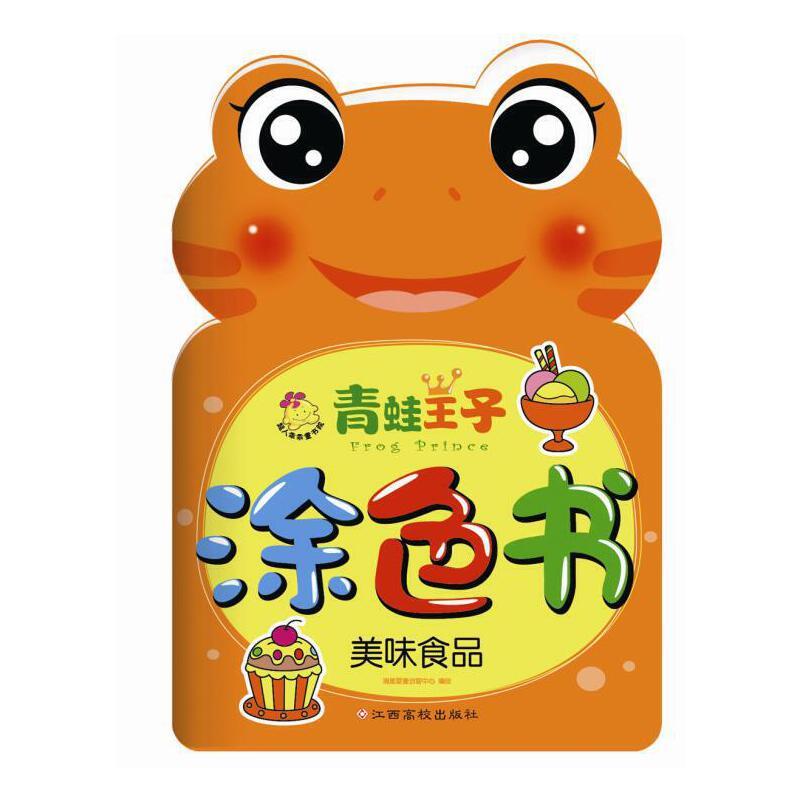 青蛙王子涂色书. 美味食物 涂色 学前教育 中英文结合 边涂色边学儿歌