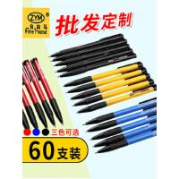 自由马圆珠笔原珠笔按压式原子笔多色笔芯0.7mm红色黑色蓝色三色彩色按动办公商务学生便宜油笔油墨笔批发