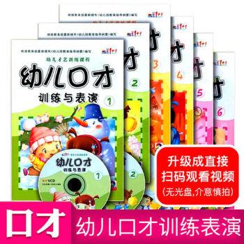 正版幼儿口才训练与表演教程1-6册全套幼儿园儿童才艺训练书+VCD光盘 当天发货包开发票