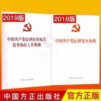 中国共产党纪律检查机关监督执纪工作规则2019年新版+中国共产党纪律处分条例2018单行本方正出版社