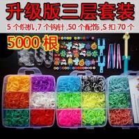 彩虹织机rainbow loom编织机彩色夜光橡皮筋diy儿童玩具手链套装