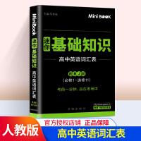 2020正版mini迷你book 高中英语基础知识词汇表 高考英语单词背诵高中文理科高一高二高三考试