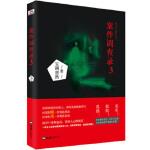 【新书店正版】案件调查录3高菲,宏泰恒信 出品9787549611539文汇出版社