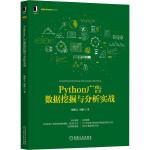 Python广告数据挖掘与分析实战