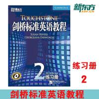 剑桥标准英语教程2(练习册)