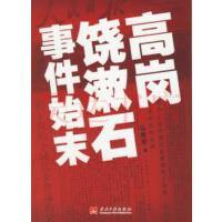 【二手旧书9成新】高岗饶漱石事件始末马畏安当代中国出版社