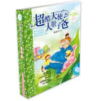 【旧书二手书8成新】超酷天使大肚子爸-辫子姐姐心灵花园 9787533261252 郁雨君  明天出版社【正版】