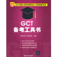 2015硕士学位研究生入学资格考试GCT备考工具书