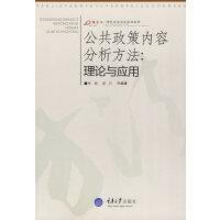公共政策内容分析方法:理论与应用