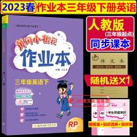 �S��小�钤�三年�下作�I本英�Z下��R人教版2021春