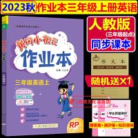 黄冈小状元三年级上作业本英语上册R人教版2021秋