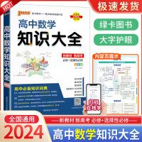 高中数学知识大全通用版PASS绿卡图书2022新版