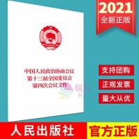 中国人民政治协商会议第十三届全国委员会第四次会议文件(2021年两会)人民出版社