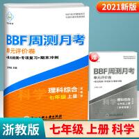 BBF周测月考七年级上册科学浙教版