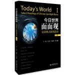 今日世界面面观――汉语焦点新闻选读(上册)
