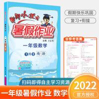 黄冈小状元暑假作业一年级数学2021新版一升二年级