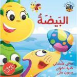 【预订】Hey Fafa: The Egg / Hey Fafa: Al Beida (Arabic