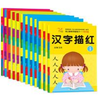 儿童汉字拼音数字描红本 12册 幼儿园 全套学前30/20/10以内加减法3-6岁儿童书籍 小学描红练字本铅笔字帖笔顺