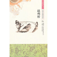 【新书店正版】赵州桥/中国文化知识读本王忠强著9787546316581吉林出版集团有限责任公司
