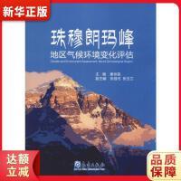 珠穆朗玛峰地区气候环境变化评估 康世昌 气象出版社 9787502968199