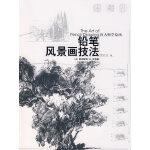 【包邮】 铅笔风景画技法(向大师学绘画) (美)沃特森(Wason,E.W.) 9787500638162 中国青年出