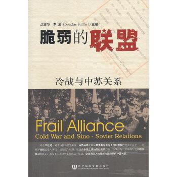 脆弱的联盟:冷战与中苏关系(pdf+txt+epub+azw3+mobi电子书在线阅读下载)