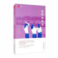 爱情和面包 常鸣 著 9787520522984 中国文史出版社【直发】 达额立减 闪电发货 80%城市次日达!