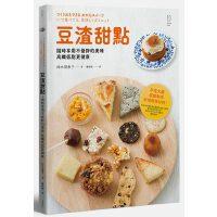 台版 豆渣甜�c:�S�r享用不�l胖的美味 高�w低脂更健康 �木理惠子 甜点甜品烘培书籍
