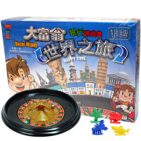 大富翁游戏棋 中国儿童小学生银行地产大亨系列桌游世界之旅