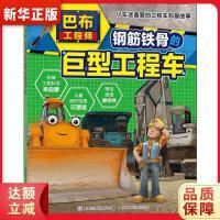巴布工程师 小车迷喜爱的工程车科普故事 钢筋铁骨的巨型工程车 HIT 9787115505798 人民邮电出版社 新华